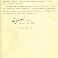 Рекомендация от Бирюкова Олефиру С.М. 2 страница.