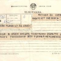 Телеграмма Черевченко о Олефире.