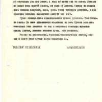 Письмо от Далинушкина к Олефиру С.М. 2 страница.