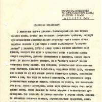 Письмо от Далинушкина к Олефиру С.М. 1 страница.
