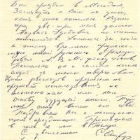 Письмо от Олефира к Леонтьеву. 04.12.1982 год.