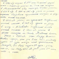 Автобиография Олефира С.М. 31.01.1985 год