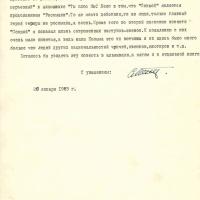 Письмо Олефира С.М. в издательство. 20.01.1983 год.