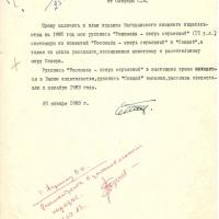 Письмо от Олефира к Черемных. 20.01.1983 год.