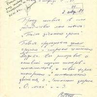 Письмо от Олефира к Черемных. 27.12.1983 год.