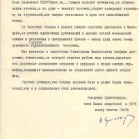 Рекомендация от Христофорова Олефиру С.М.