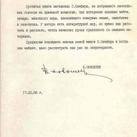 Письмо От Поволяева о Олефире. 17.02.1988 год.