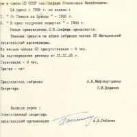 О приеме Олефира С.М в члены СП России. 25.01.1990 год.