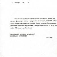 О финансовой помощи Олефиру С.М.