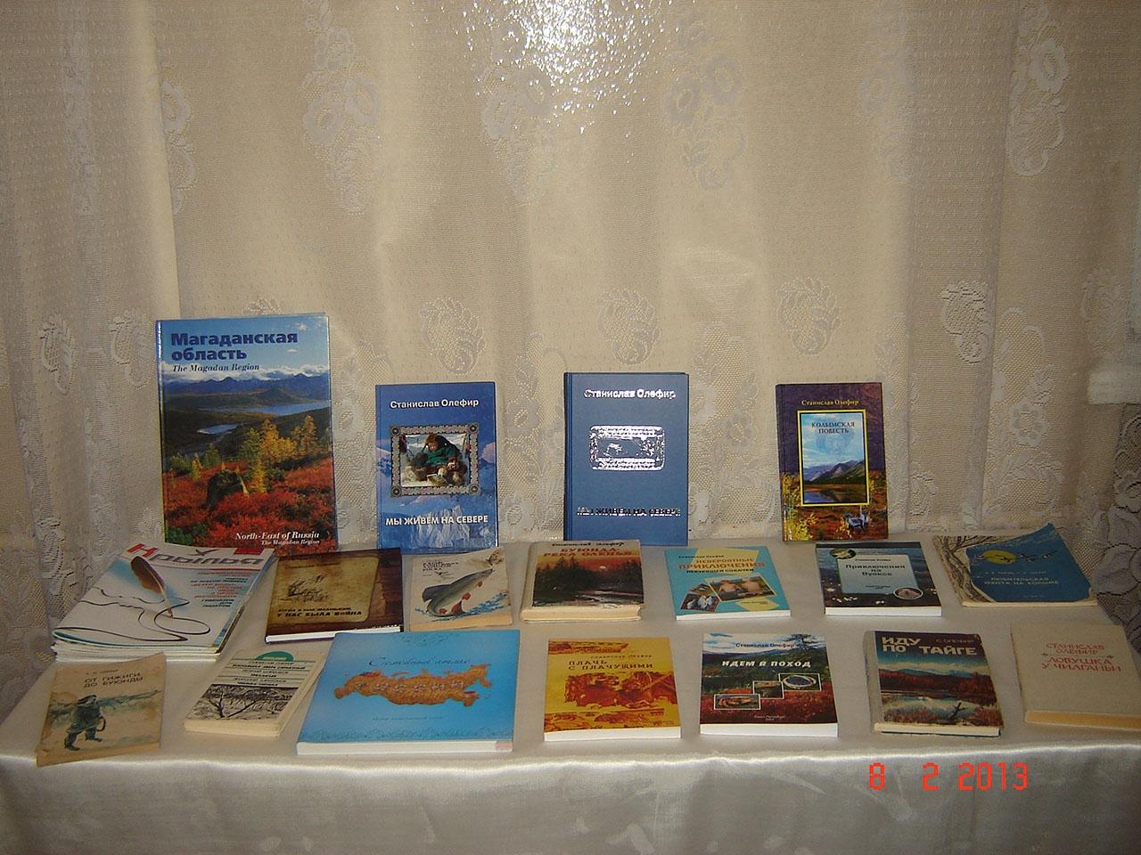 Книги Олефира С.М.