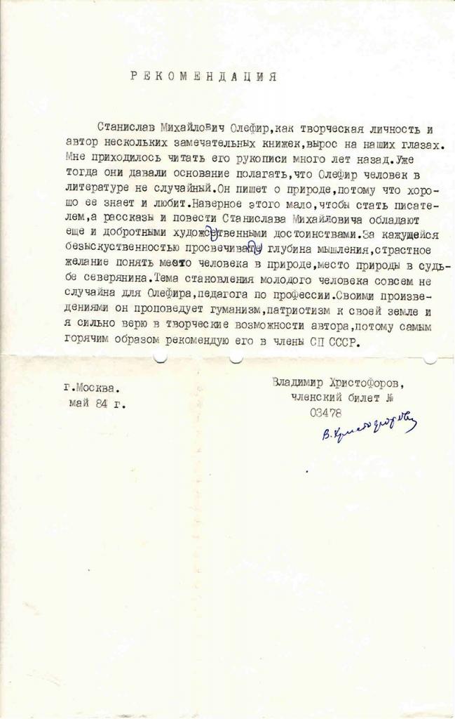 Рекомендация от Христофорова Олефиру С.М. Май 1984 года.