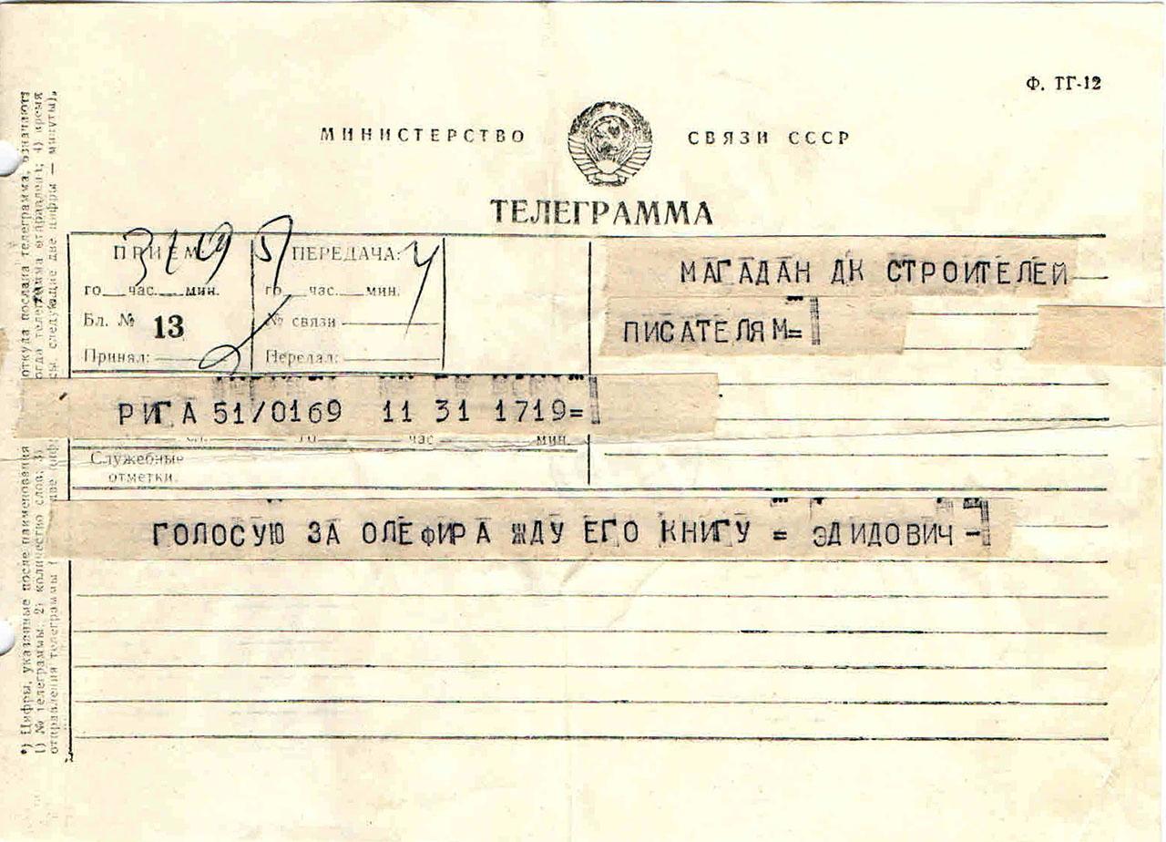 Телеграмма Эдидовича о Олефире.
