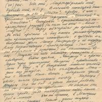 Письмо Осмоловоской к Пчёлкину. 1 страница. 21.07.1967 год.
