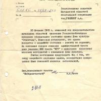Заключение о аварийности ДК «Строитель». 5.02.1985 год.