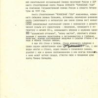Письмо о выдвижении Солнцева на соискание Государственной премии России.