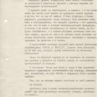Письмо от Пчёлкина к Бирюкову. 25.01.1978 год.