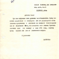 Письмо от Бирюкова к Пчёлкину. 28.10.1975 год.