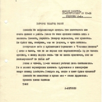 Письмо от Бирюкова к Пчёлкину. 1.02.1978 год.