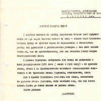Письмо от Бирюкова к Пчёлкину. 16.06.1978 год.