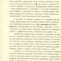 Пчёлкин о ДК «Строитель». 1 страница.