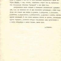 Пчёлкин о ДК «Строитель». 2 страница.