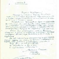Письмо от Пчёлкина к Нефёдову. 11.06.1998 год.