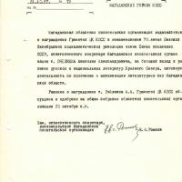 О награждении Пчёлкина А.А. грамотой ЦК КПСС. 21.10.1987 год.