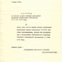 Выписка из протокола собрания о избрании Пчёлкина А.А. секретарем областной писательской организации. 8.06.1984 год.