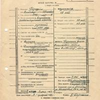 Личная карточка Першина В.И. 1 страница.