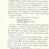 Рекомендация Першину от Михаила Асламова. Март 1983 года.