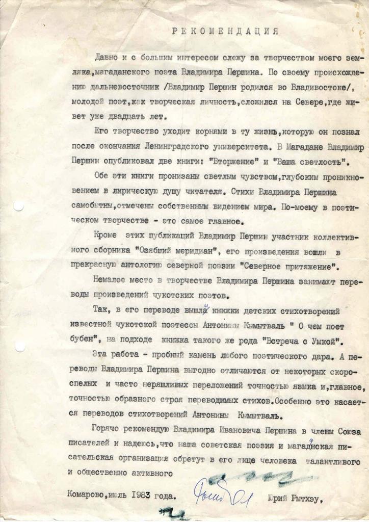 Рекомендация Першину от Рытхеу.