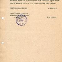 Заявление в Военную коллегию Верховного суда СССР о реабилитации Терлецкой. Подписано Бирюковым и Пчёлкиным. 2 страница.