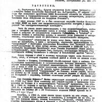 Заявление Португалова в прокуратуру. 1 страница.