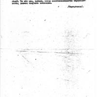 Заявление Португалова в прокуратуру. 2 страница.