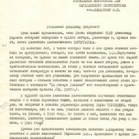 Письмо от Пчёлкина к Поважному.