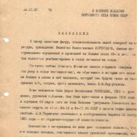 Заявление в Военную коллегию Верховного суда СССР о реабилитации Терлецкой. Подписано Бирюковым и Пчёлкиным. 1 страница.