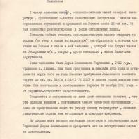 Заявление о пересмотре дела и реабилитации Терлецкой. Подписано Пчёлкиным.