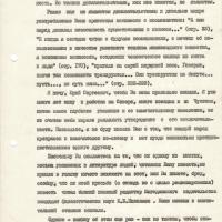 Письмо от Бирюкова к Рытхеу. 3 страница. 24.10.1975 год.