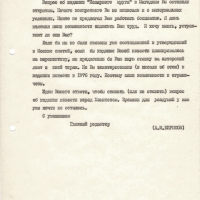 Письмо от Бирюкова к Рытхеу. 4 страница. 24.10.1975 год.