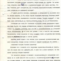 Письмо от Рытхеу к Бирюкову. 1 страница. 12.10.1975 год.