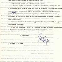 Письмо от Рытхеу к Бирюкову. 2 страница. 12.10.1975 год.