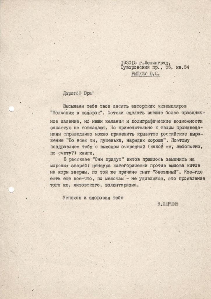 Письмо от Першина к Рытхеу.