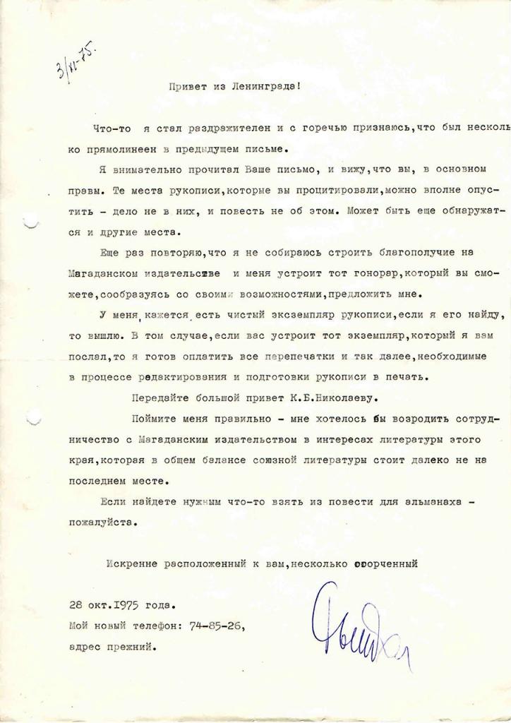 Письмо от Рытхеу к Бирюкову. 28.10.1975 год.