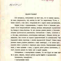 Письмо от Пчёлкина к Сергееву. 26.01.1984 год.