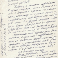 Письмо от Сергеева к Пчёлкину. 1 страница. 09.02.1984 год.
