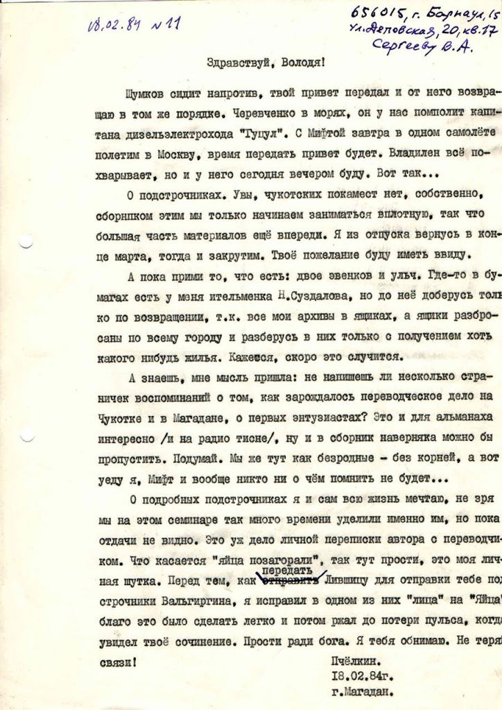 Письмо от Пчёлкина к Сергееву. 18.02.1984 год