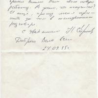 Письмо от Севрюкова к Хориной. 24.09.1985 год.