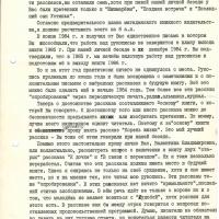 Письмо от Севрюкова к Хориной. 1 страница. 23.03.1986 год.