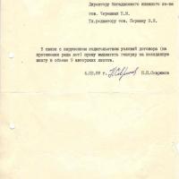 Письмо от Севрюкова в издательство о выплате гонорара. 04.02. 1989 год.