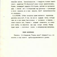 Протокол заседания редакционного совета. 3 страница. 18.08.1988 год.